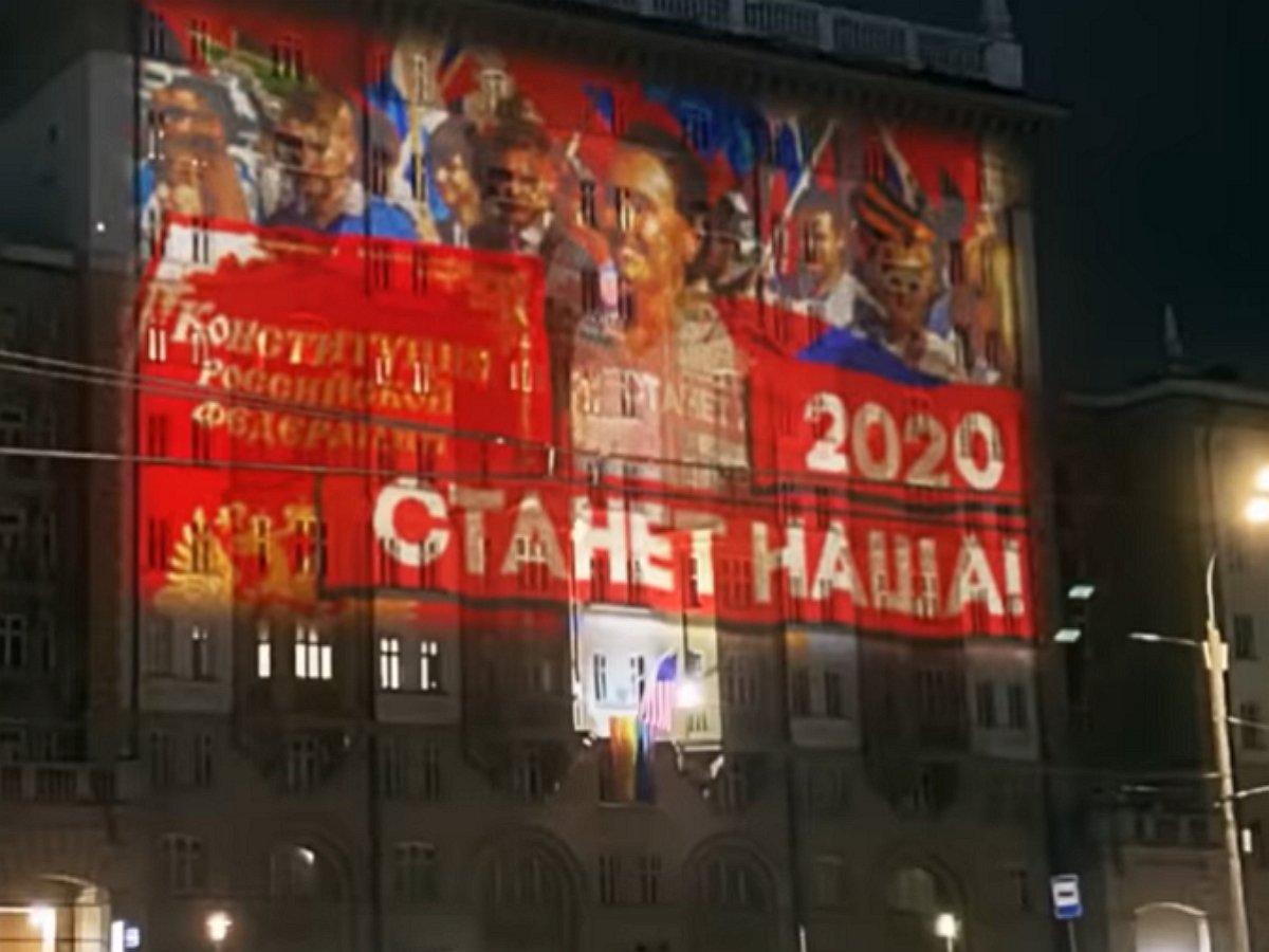 """""""Была ваша, станет наша"""": на здании посольства США в Москве показали ролик в поддержку поправок к Конституции"""