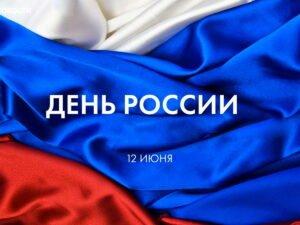 День России. План мероприятий