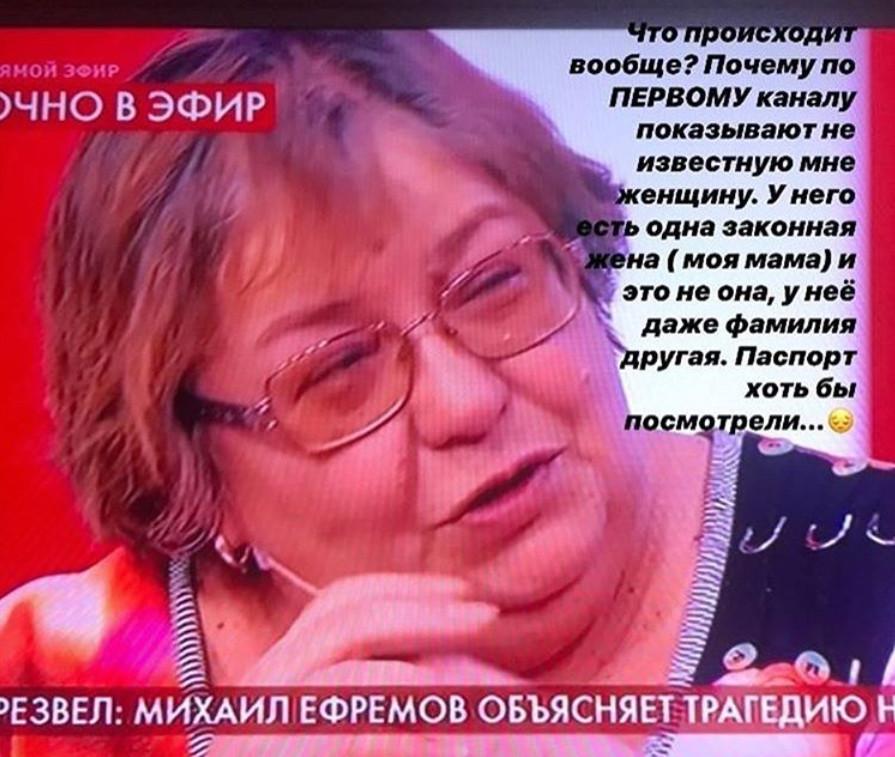 """На Первом канале объяснили """"подмену"""" жены жертвы ДТП с Ефремовым"""