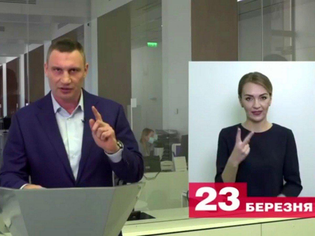 Кличко перепутал украинские слова и рассмешил сурдопереводчика