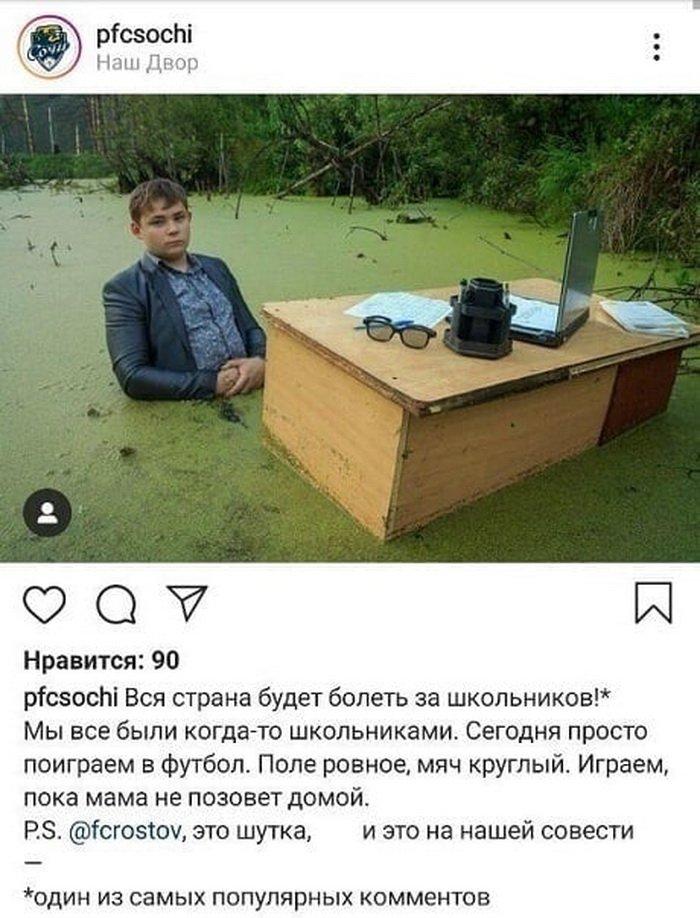 """мем """"Школьник в болоте"""""""