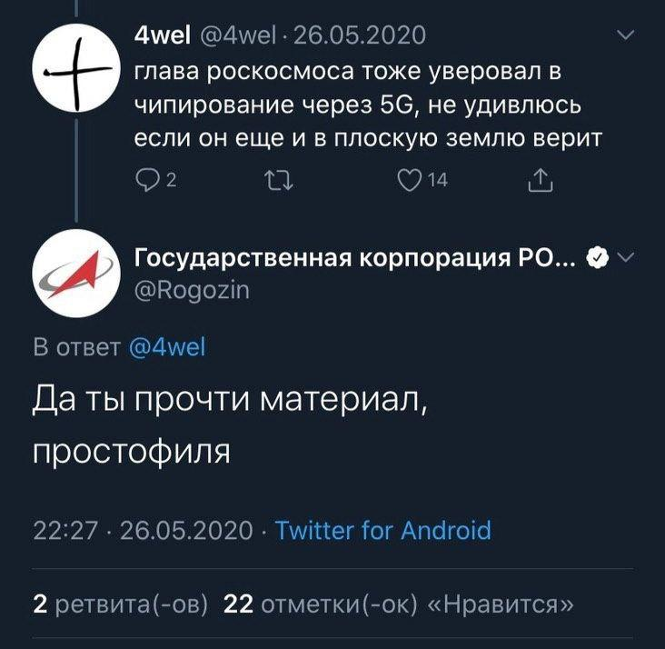 «Хорош бухать»: твиты Рогозина от имени Роскосмоса насмешили Сеть