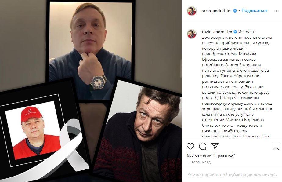 Пост Разина о ДТП с Ефремовым