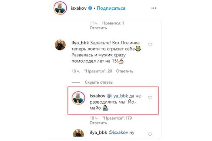 Комментарий Исхакова подписчице
