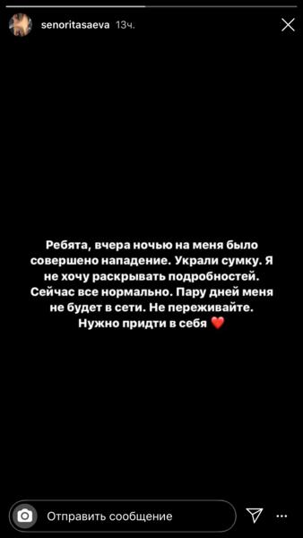 Блогер Саева пожаловалась на нападение