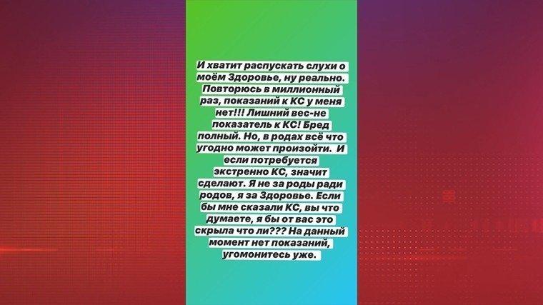 Пышнотелая звезда «Дома-2» Саша Черно устроила погром в роддоме