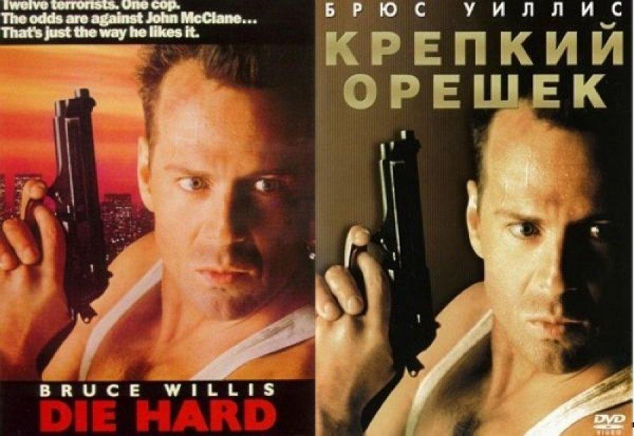 Трудности перевода: оригинальные названия зарубежных фильмов