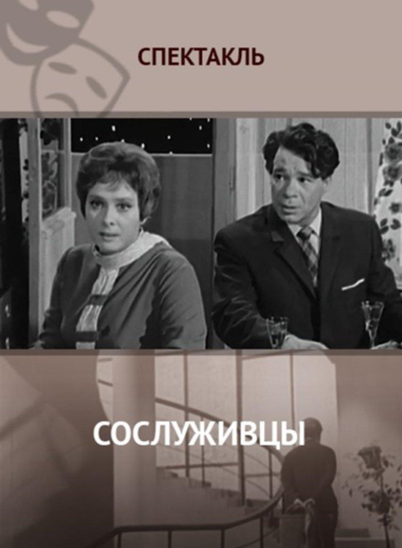 """""""Служебный роман"""": как сложилась дальнейшая судьба актеров"""