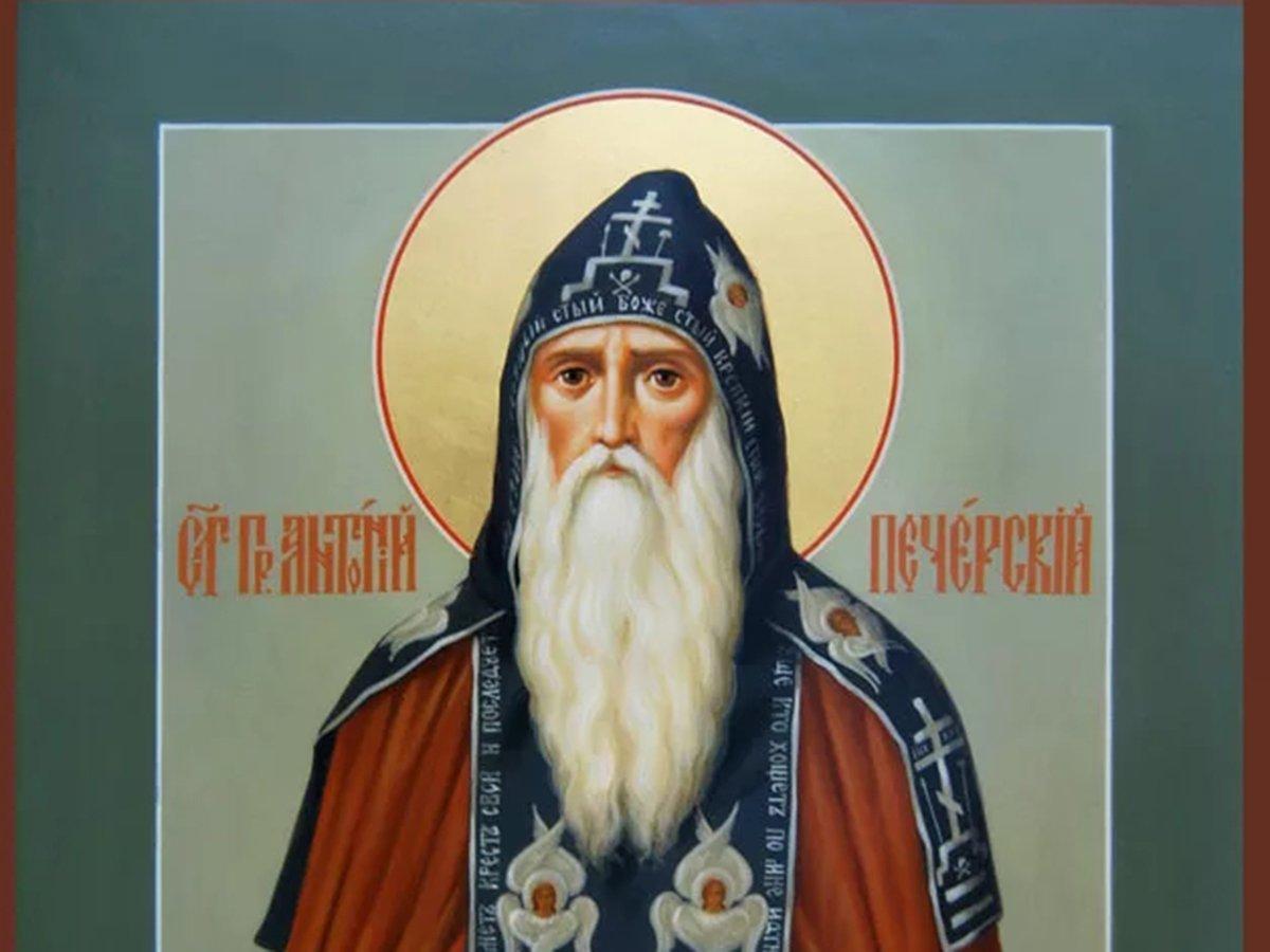Антоний Печерский 20 июля