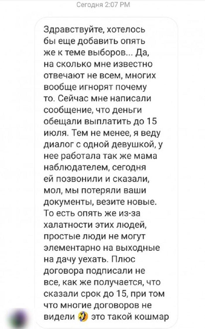 В Красноярске работникам викторины не выплатили зарплату
