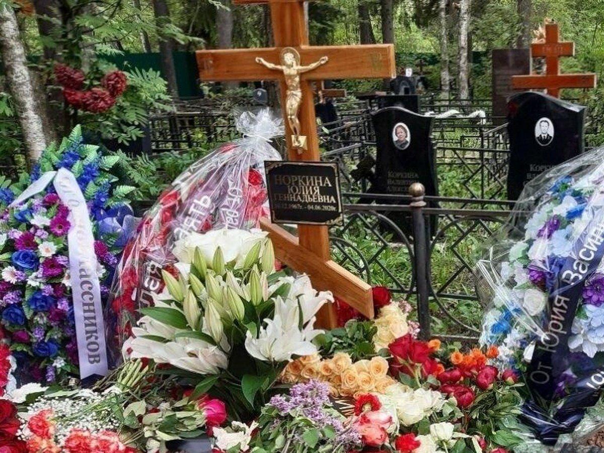 Могила Юлии Норкиной
