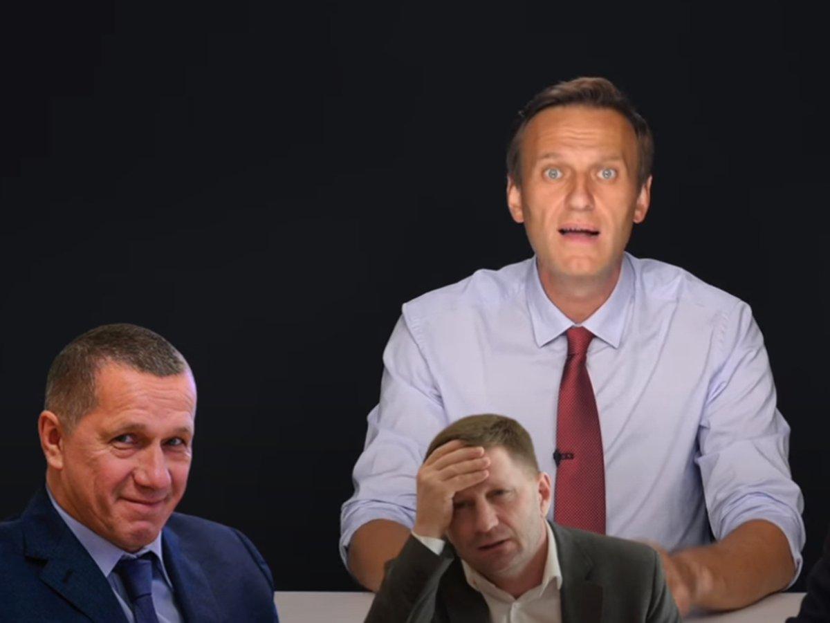 Расследование Навального против Трутнева