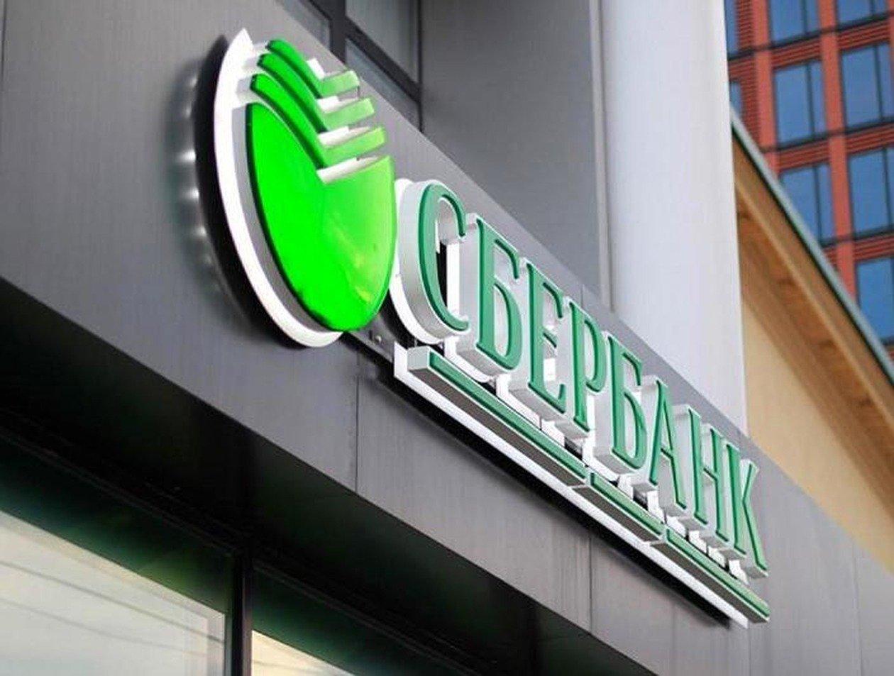 Сбербанк отстранил двух сотрудников после обвинения в домогательствах