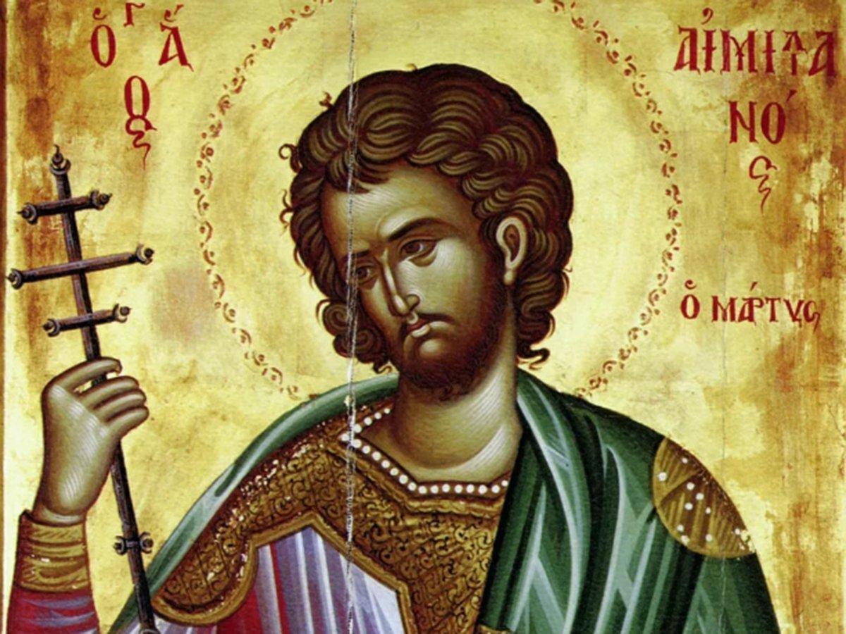 Святой Емельян