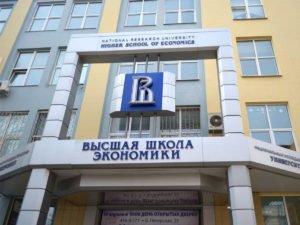 Высшая школа экономики