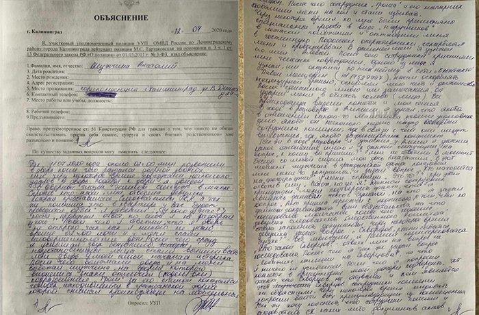 Жалоба в МВД жителя Калининграда