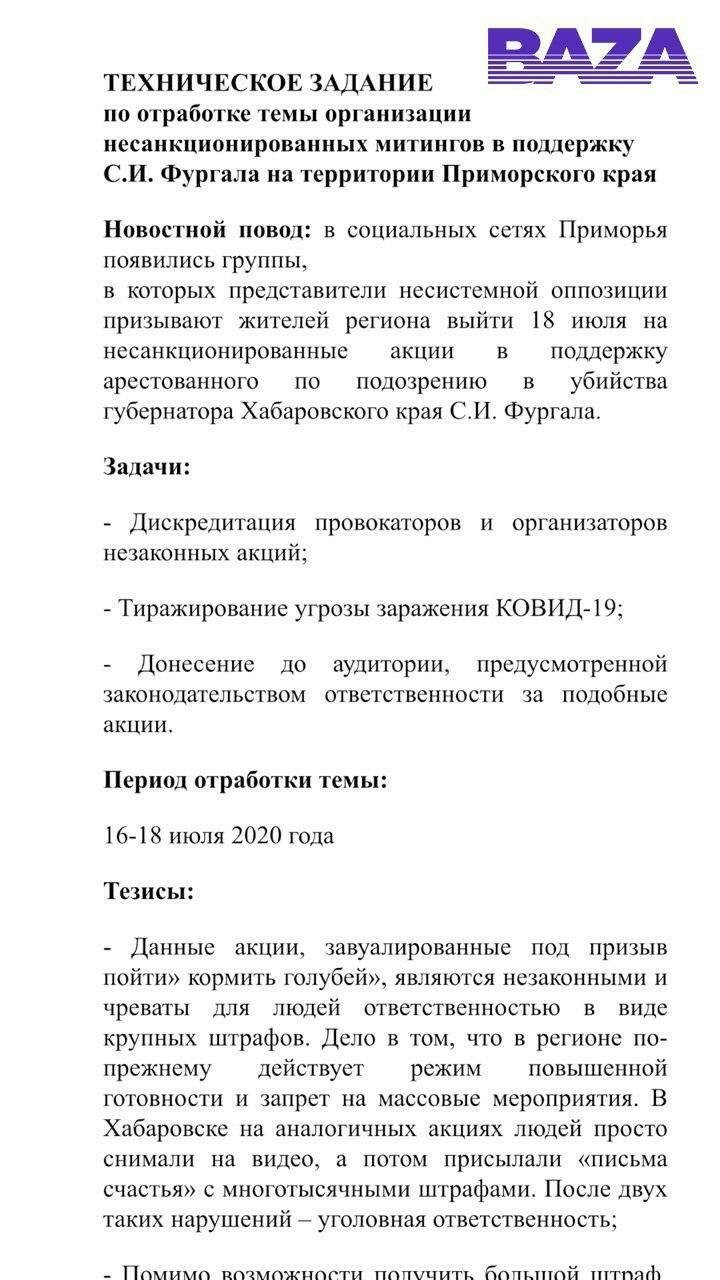 Хабаровск пугают COVID-19