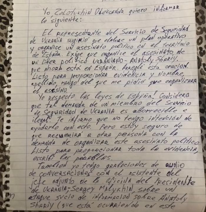 Письмо организаторов убийства блогера