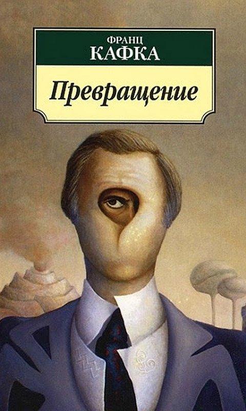Книги, которые вызывали бурную реакцию в обществе