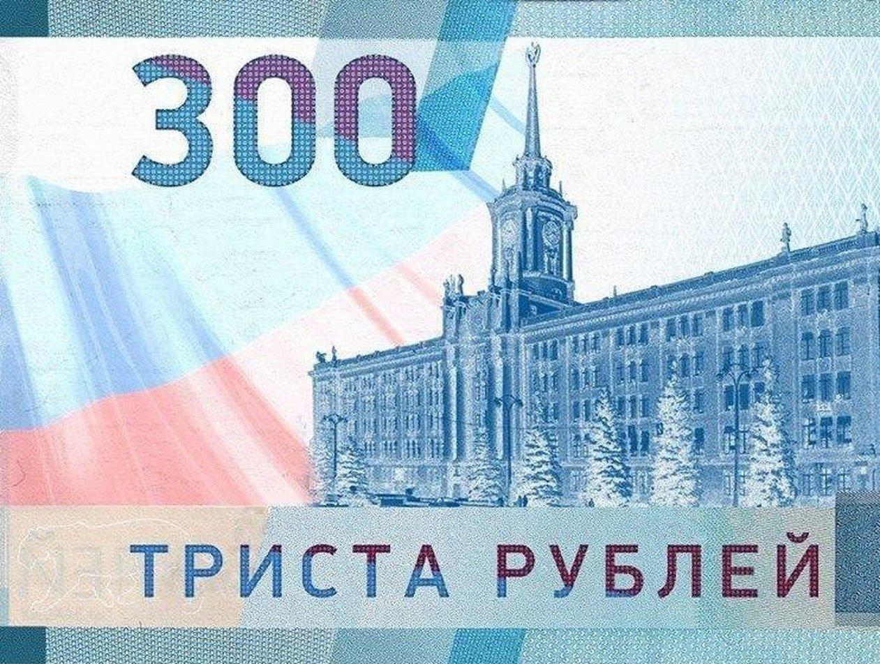 Центробанку предложили ввести 300-рублевку с видом Екатеринбурга