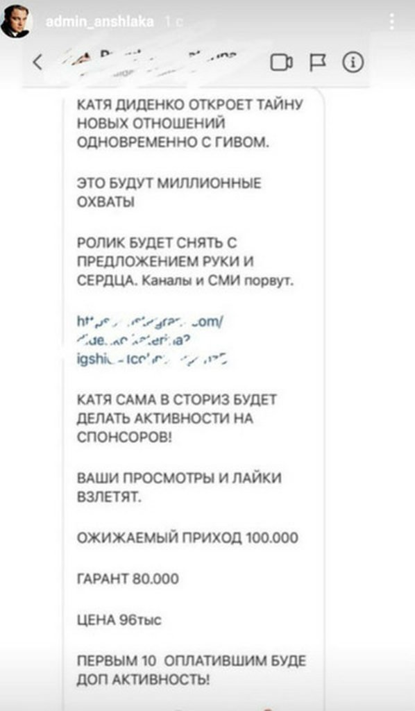 СМИ: потерявшая мужа блогер Диденко собралась замуж