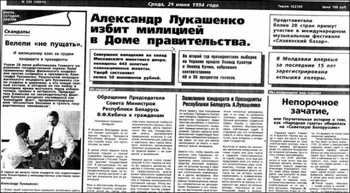Лукашенко избили в Доме правительства