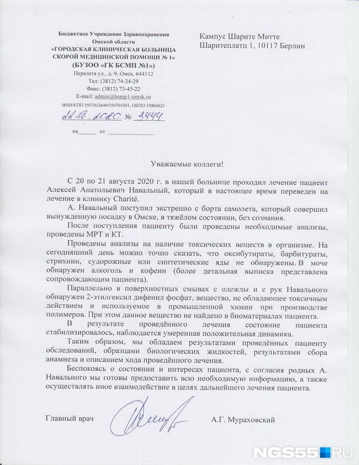 Письмо Мураховского немецким врачам