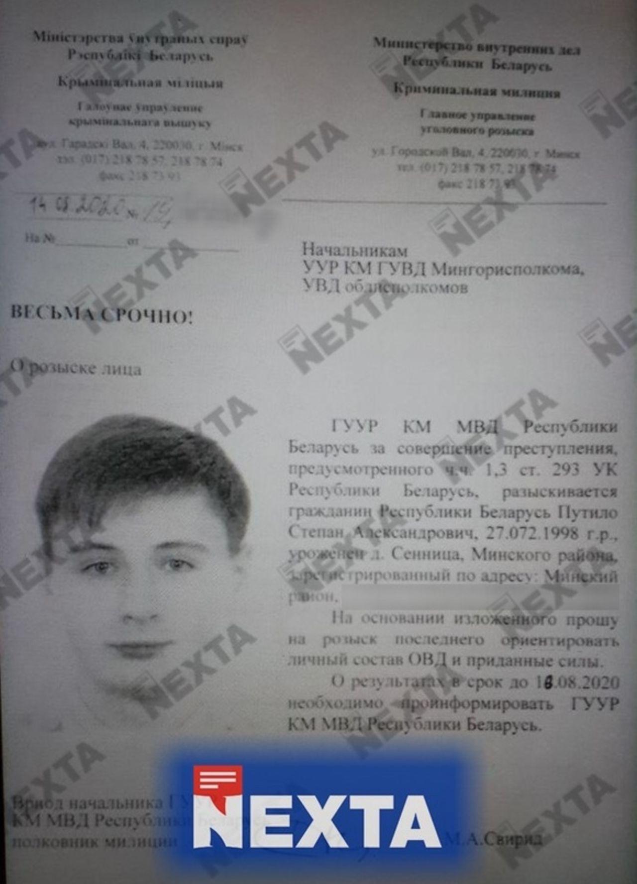 На Путило заведено уголовное дело