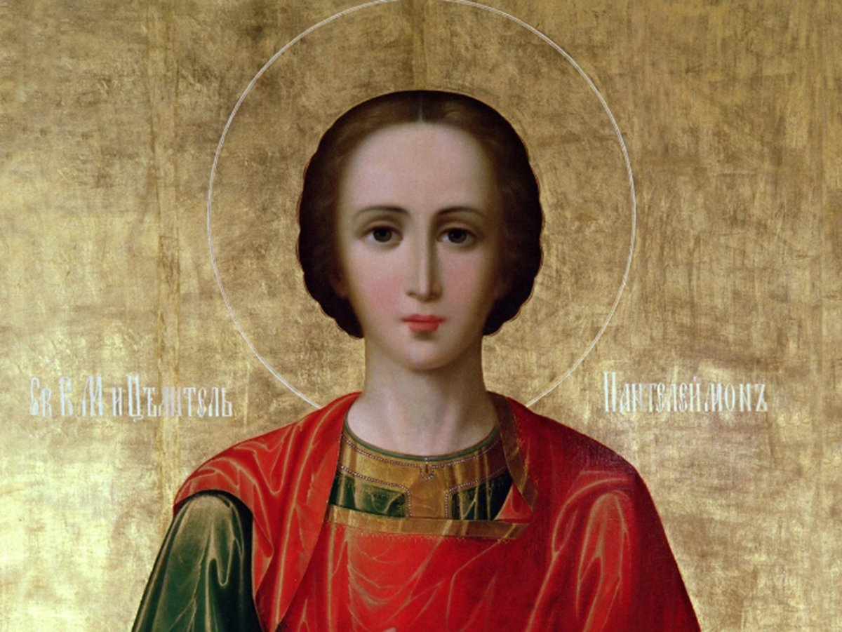Пантелеймон Целитель 9 августа