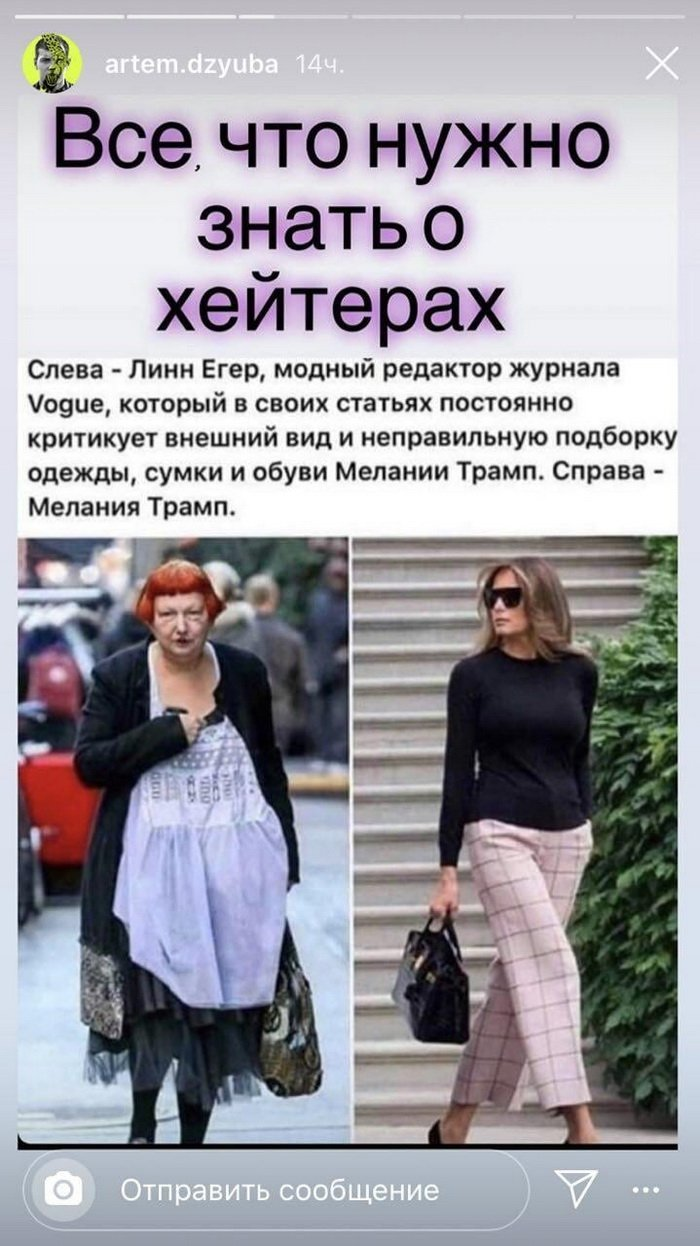 Дзюба показал фото Мелании Трамп и редактора модного журнала