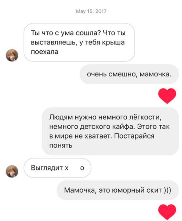 Переписка Успенской с дочерью
