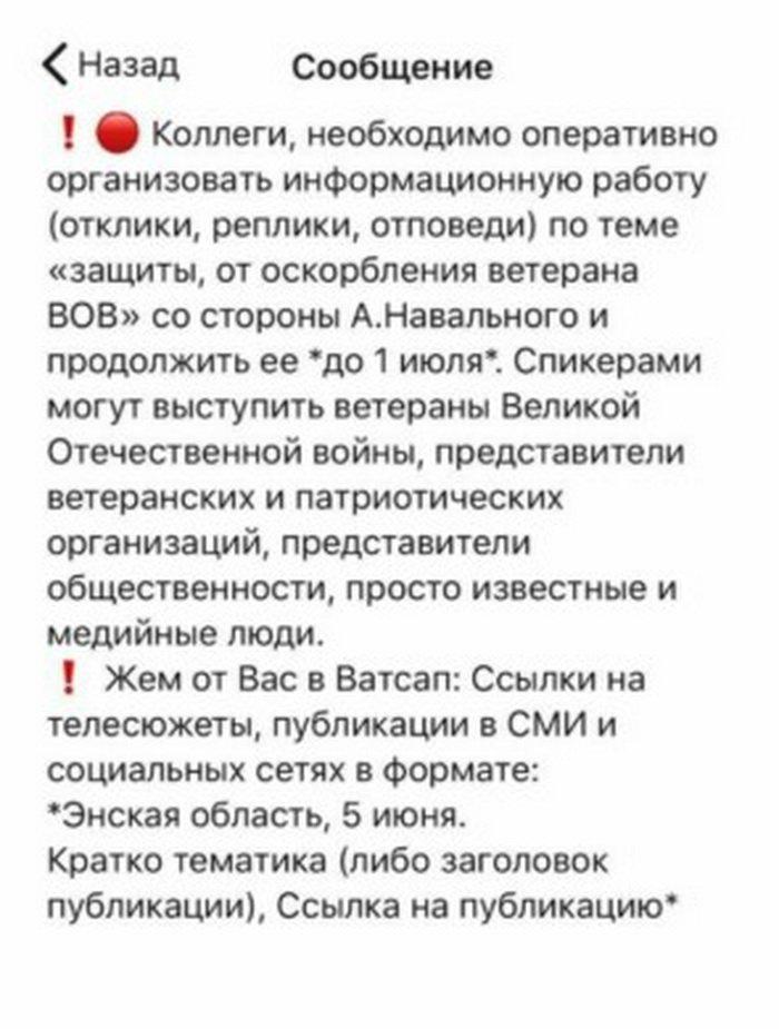 Навального обвинили в скандале с ветераном