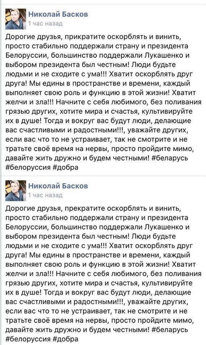 Ответ Баскова