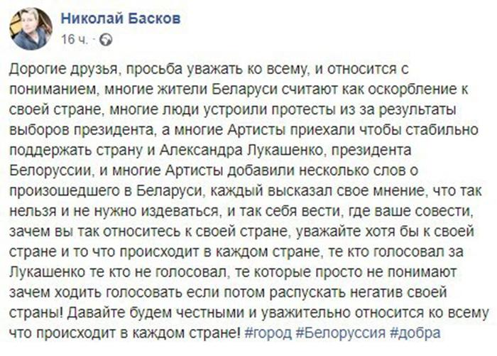 Пост Баскова в Facebook