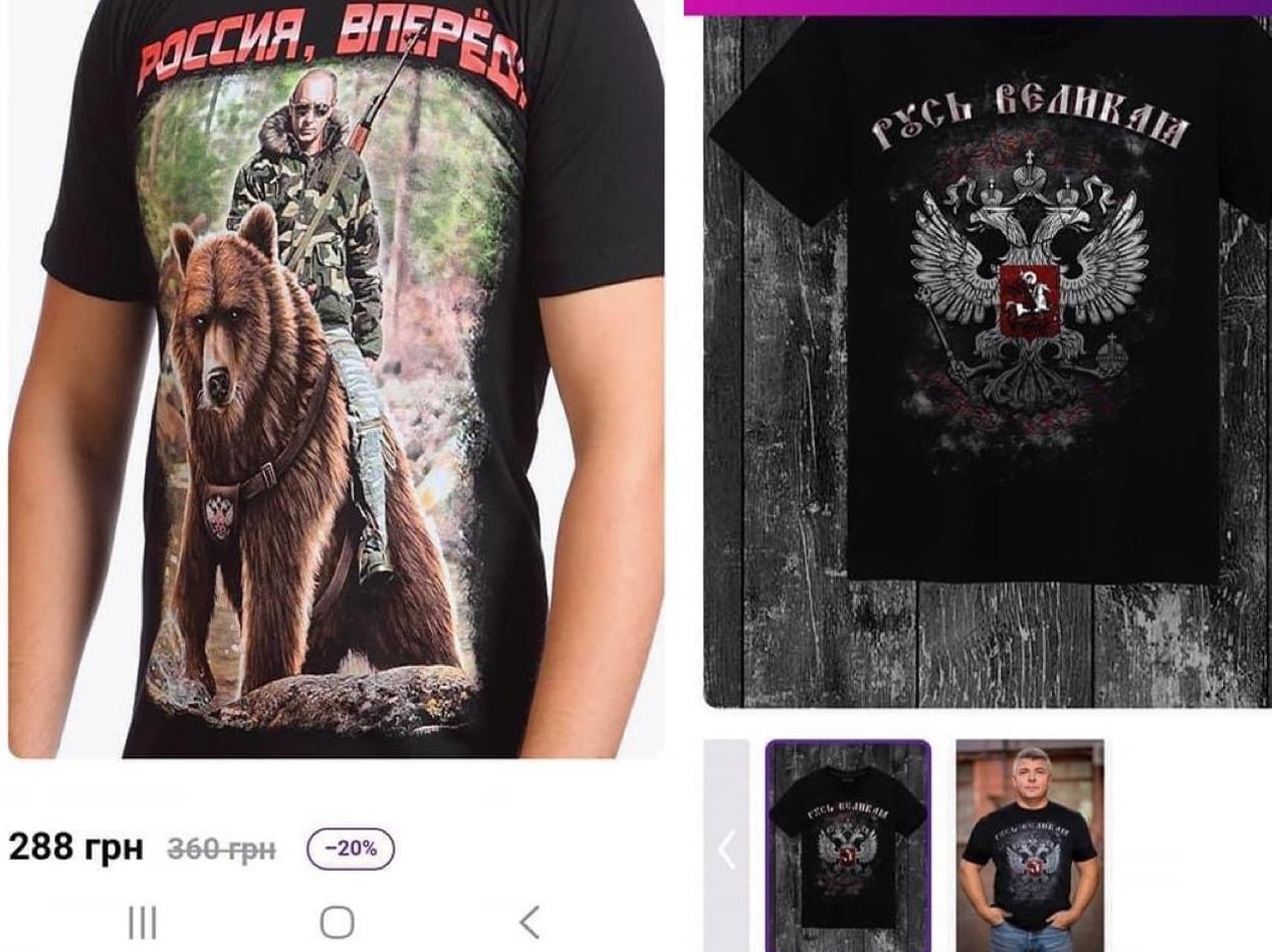 СБУ призвали остановить на Украине продажу футболок с Путиным