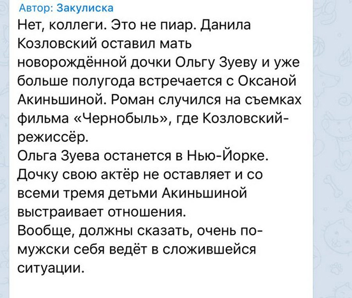 Козловский бросил жену ради Акиньшиной