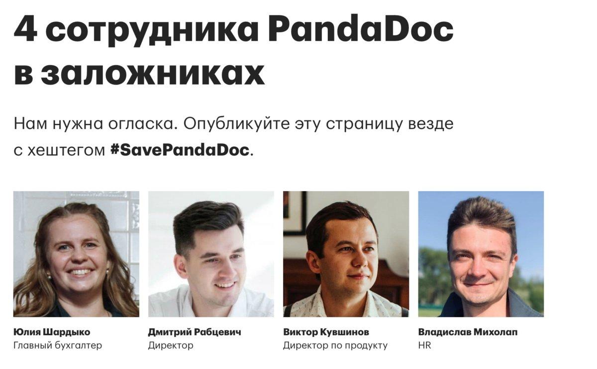 Арестованные сотрудники PandaDoc