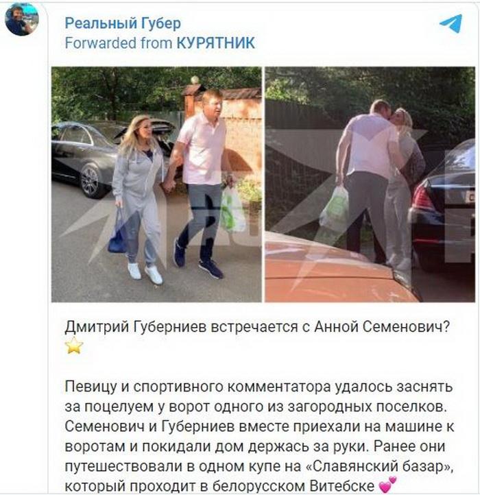Поцелуй Семенович и Губерниева попал на фото