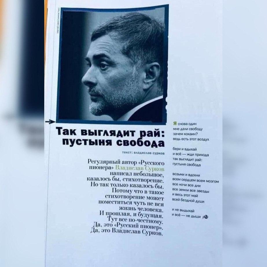 «Мне дали свободу»: Сурков опубликовал стихотворение в «Русском пионере»