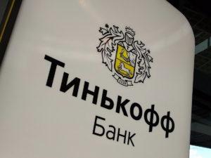 «Яндекс» договорился купить банк «Тинькофф»