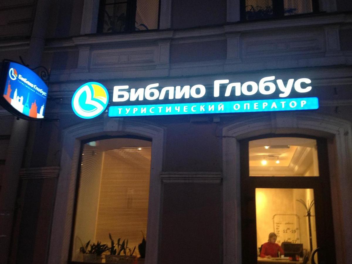 Жена генерала ФСБ доля в туроператоре