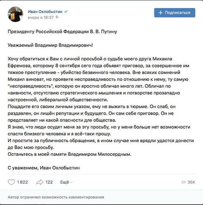 Охлобыстин обратился к Путину