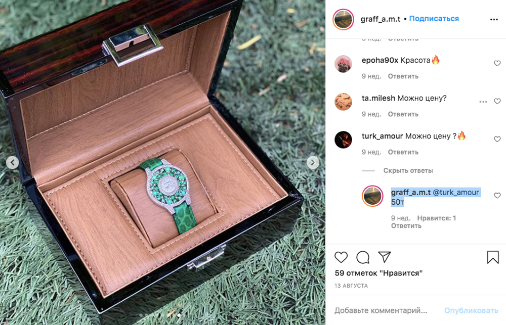 Гостелеканал «Грозный» через Instagram продает часы-подделки из Швейцарии