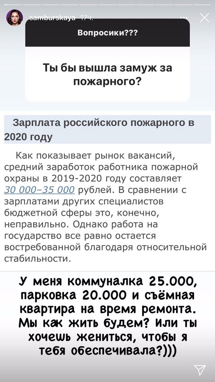 Самбурская унизила пожарных с зарплатой в 30 тысяч, разгневав шоу-бизнес