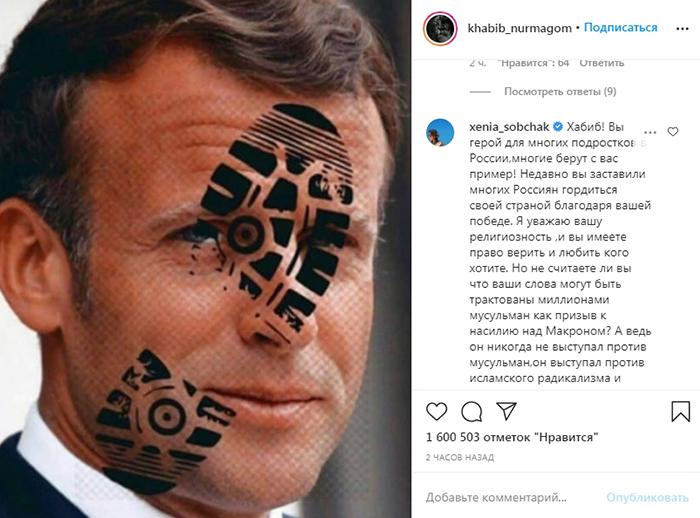 """""""Это страшный грех"""": затравленная Собчак ответила на угрозы Нурмагомедова в адрес Макрона (ФОТО)"""