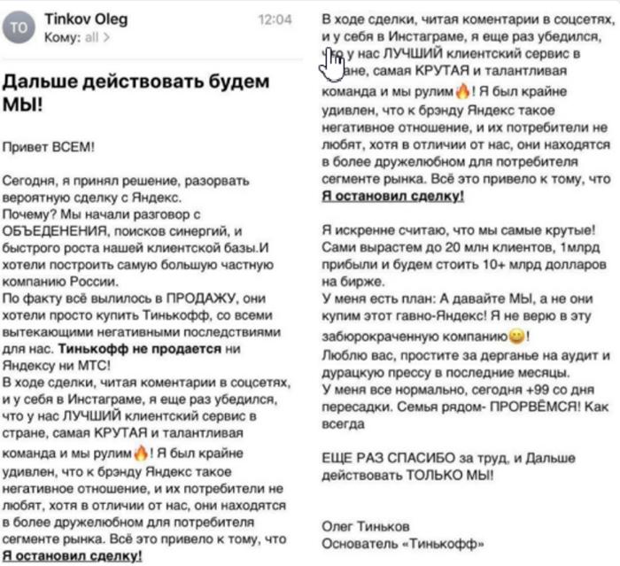Срыв сделки Тиньков и Яндекс