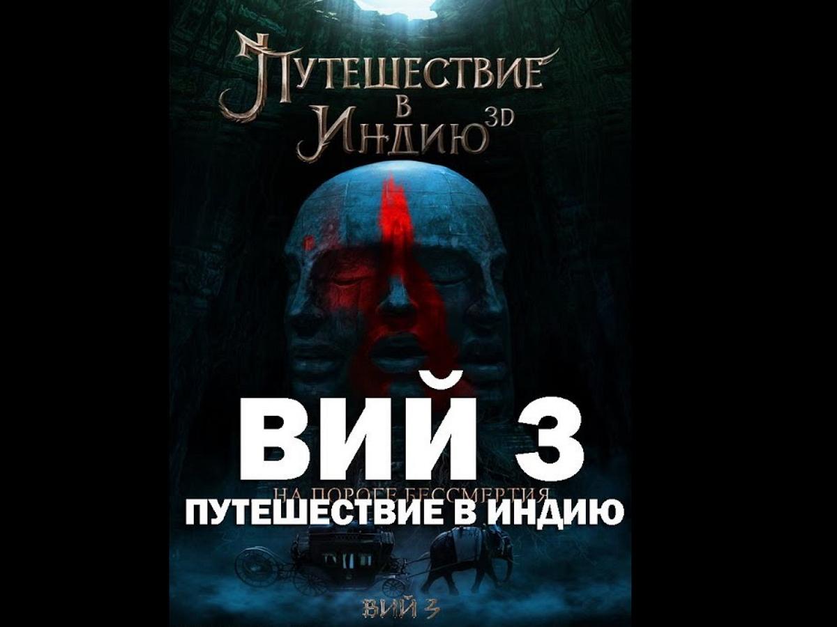 Фонд кино судится с автором «Вия-3», требуя вернуть 91 миллион рублей