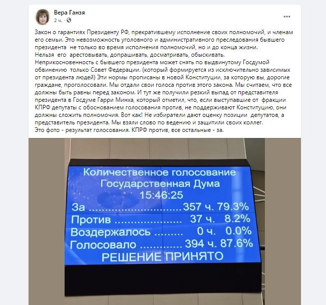 """""""Не нравится Конституция - закрывайте эту работу"""": Госдума приняла в первом чтении законопроект, разрешающий экс-президентам нарушать УК РФ"""