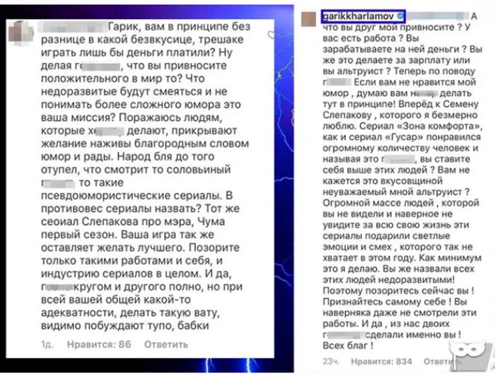 Гарик Харламов о Семене Слепакове