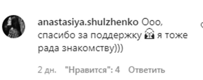 Комментарий Анастасии Шульженко